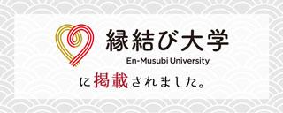ウェブサイト「縁結び大学」に掲載されました。