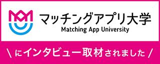 マッチングアプリ大学